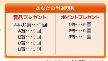 ソネくじ.jpg